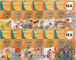 人教部编版小学语文【1-6年级】全套资源包