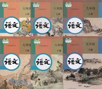 人教部编版初中【7-9年级】全套资源包