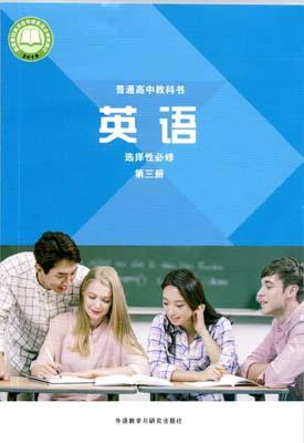 2019新版外研版高中英语选择性必修三课本