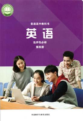 2019新版外研版高中英语选择性必修四课本