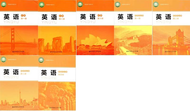 2019新版北师大版高中英语七本课本