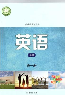 2019新版苏教译林版高中英语必修一课本