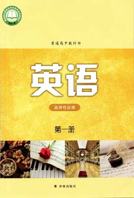 2019新版苏教译林版高中英语选择性必修一课本