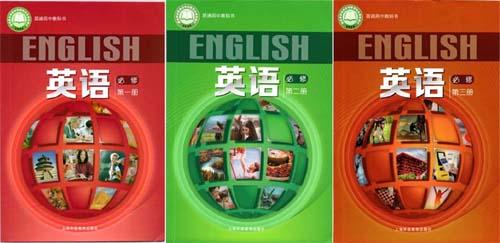 2020新版上海外语教育出版社版(上外版)高中英语三本课本