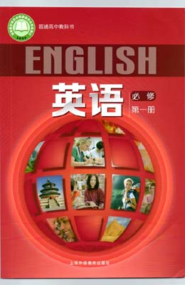 2020新版上海外语教育出版社版(上外版)高中英语必修第一册课本