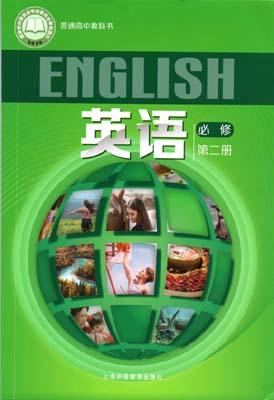 2020新版上海外语教育出版社版(上外版)高中英语必修第二册课本