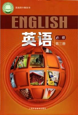 2020新版上海外语教育出版社版(上外版)高中英语必修第三册课本