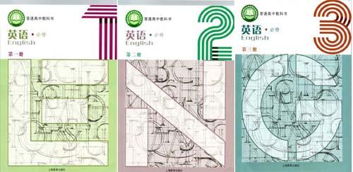 2020新版上海教育出版(上教版)高中英语三本课本