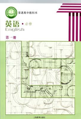 2021新版上海教育出版(上教版)高中英语选择性必修第一册课本