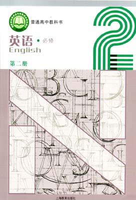 2020新版上海教育出版(上教版)高中英语必修第二册课本