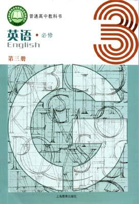 2020新版上海教育出版(上教版)高中英语必修第三册课本