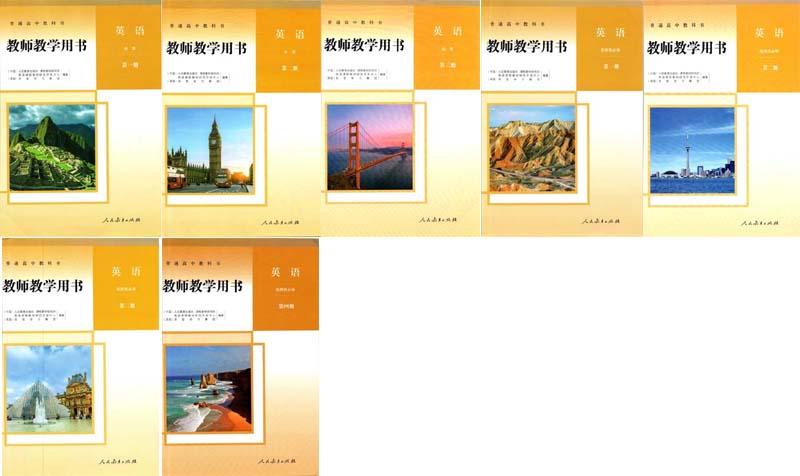 2019新版人教版高中英语教师用书七本