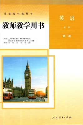 2019新版人教版高中英语教师用书必修二