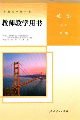2019新版人教版高中英语教师用书必修三