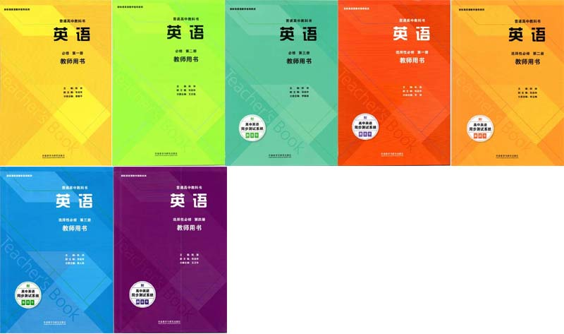 2019新版外研版高中英语教师用书七本