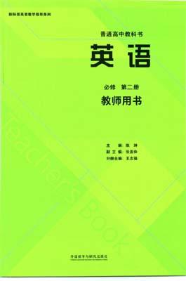 2019新版外研版高中英语教师用书必修二