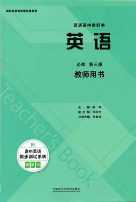 2019新版外研版高中英语教师用书必修三