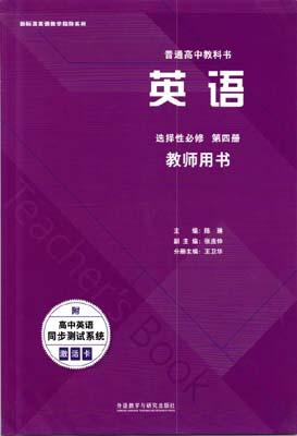 2019新版外研版高中英语教师用书选择性必修四