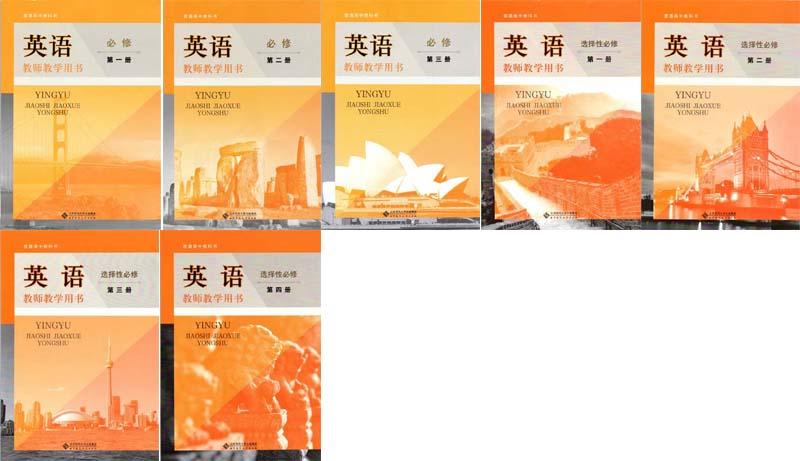 2019新版北师大版高中英语教师用书七本