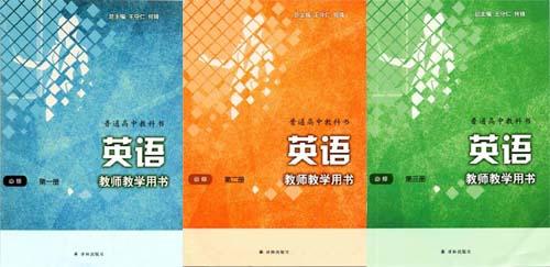 2019新版译林版高中英语教师用书三本