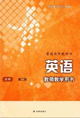 2019新版译林版高中英语教师用书必修二