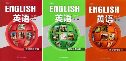 2020新版上海外语教育出版社版(上外版)高中英语教师用书三本