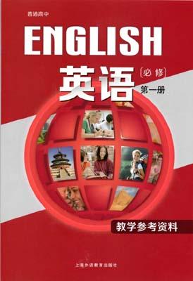 2020新版上海外语教育出版社版(上外版)高中英语教师用书必修第一册