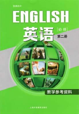 020新版上海外语教育出版社版(上外版)高中英语教师用书必修第二册
