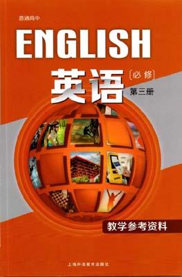 2020新版上海外语教育出版社版(上外版)高中英语教师用书必修第三册