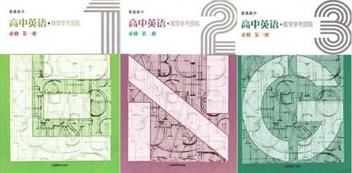 2020新版上海教育出版(上教版)高中英语高中英语教师用书三本