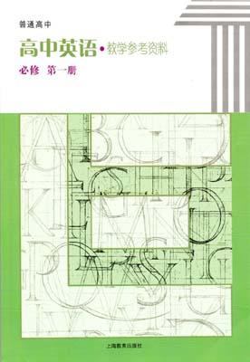 2020新版上海教育出版(上教版)高中英语教师用书必修第一册