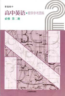 2020新版上海教育出版(上教版)高中英语教师用书必修第二册