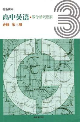 2020新版上海教育出版(上教版)高中英语教师用书必修第三册