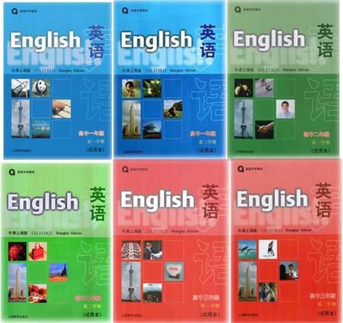 2008版上海牛津版高中英语(上海地区使用)课本全套