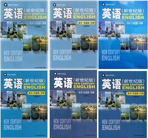 2008版上海新世纪版高中英语(上海地区使用)课本全套