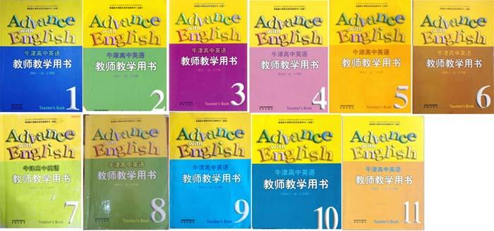 2010版苏教版高中英语教师用书全套
