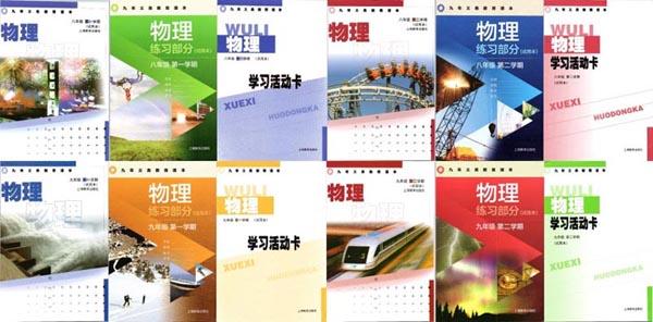 沪教版上海初中物理全套课本