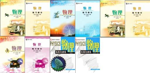 沪教版上海高中物理全套课本