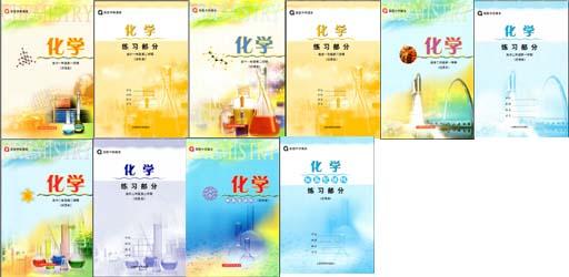 沪教版上海高中化学全套课本