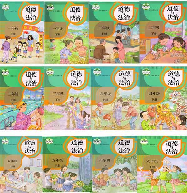 人教部编版道德与法治【1-6年级】初中全套
