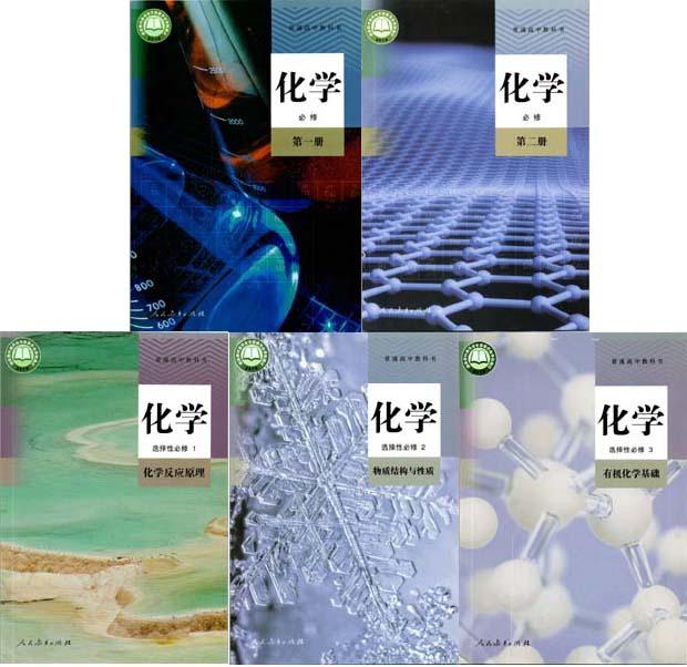2019新版人教版化学必修+选择性必修共5本全套课本
