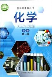 2021新改版上海高中化学书必修第一册课本