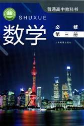 2020新版沪教版高中数学必修三课本