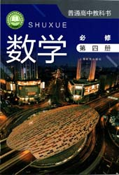 2020新版沪教版高中数学必修四课本