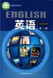 2021年新版上海外语教育出版社版(上外版)高中英语选择性必修第一册课本