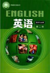 2021新版上海外语教育出版社版(上外版)高中英语选择性必修第二册课本