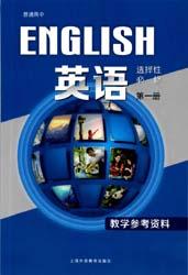 2021新版上海外语教育出版社版(上外版)高中英语教师用书选择性必修第一册