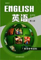 2021新版上海外语教育出版社版(上外版)高中英语教师用书选择性必修第二册
