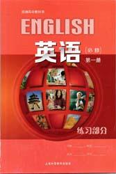 2021新版上海外语教育出版社版(上外版)高中英语必修第一册配套练习册