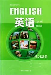 2021新版上海外语教育出版社版(上外版)高中英语必修第二册配套练习册